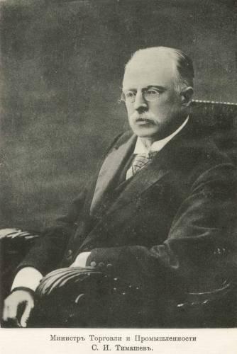 тимашев