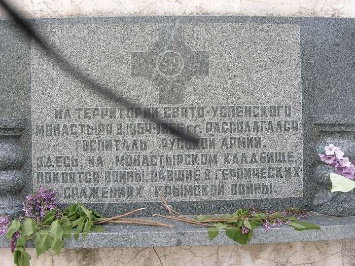 кладбище воиной крымской войны