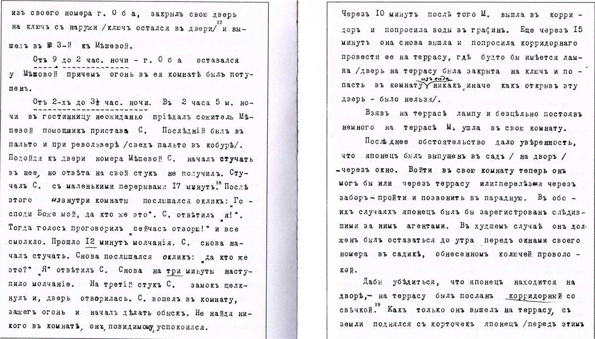 машковцев3
