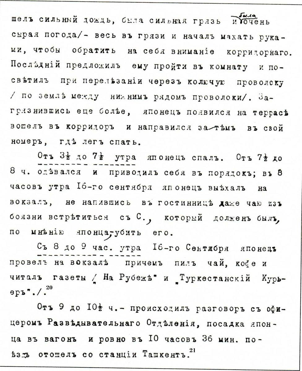 машковцев4