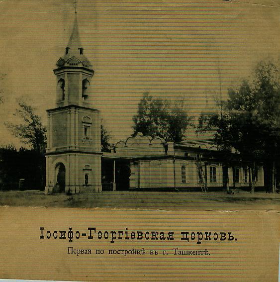 иосифо-георгиевская церковь