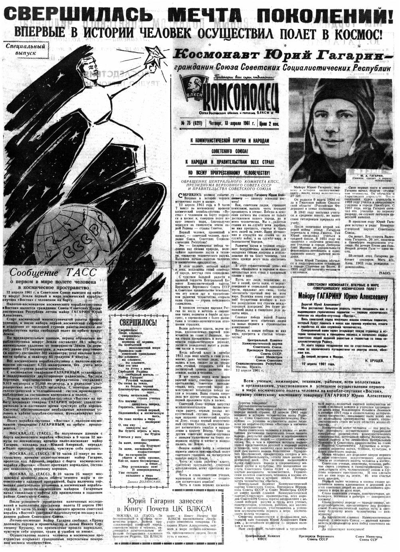Специальный выпуск Московского Комсомольца, приуроченный к полету Гагарина