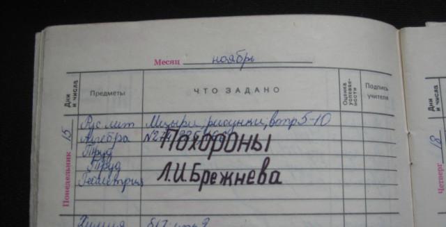 Жить школьницы советской дневник хочу