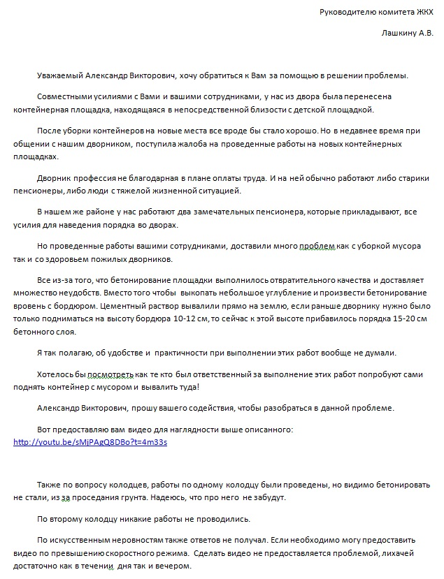 Лашкину, о бетонировании мус.площадок