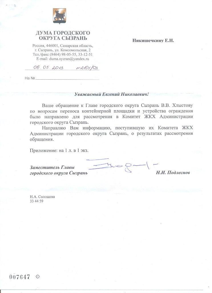 образец заявления депутату на установку детской площадки - фото 6