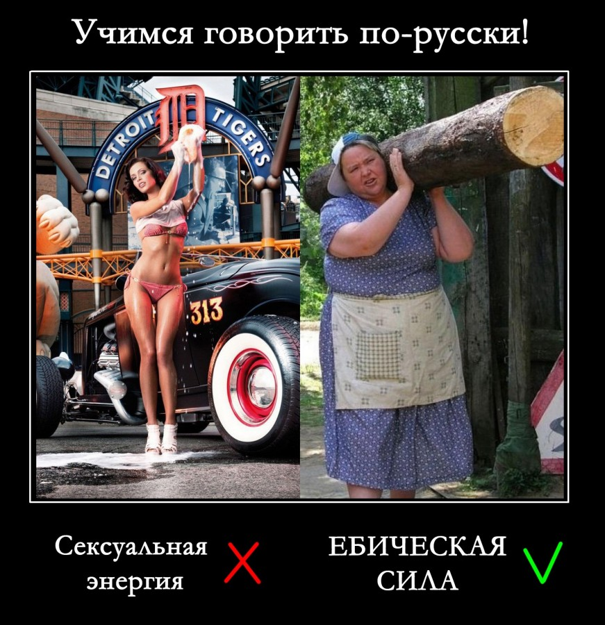 по русски или на рсском