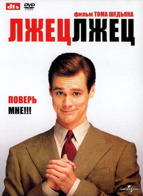 Лжец, лжец / Liar Liar (1997)