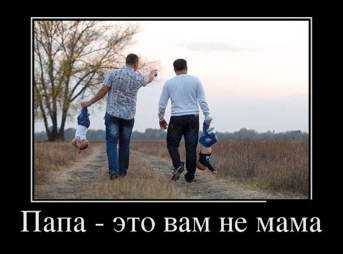 Papa-nemama