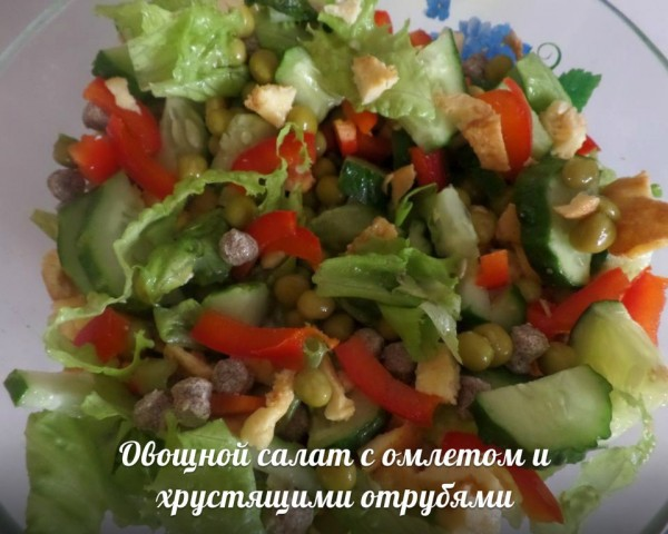 Салат с омлетом и отрубями