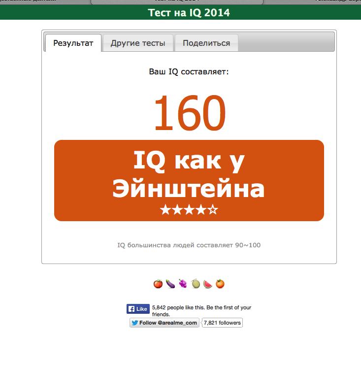 2014-03-31 13-50-06 Тест на IQ 2014