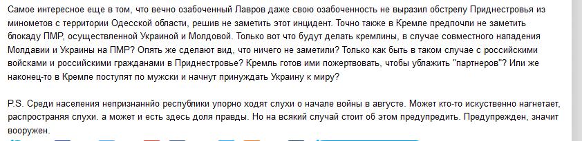 Укр-Молд2
