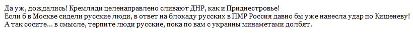 Укр-Молд3