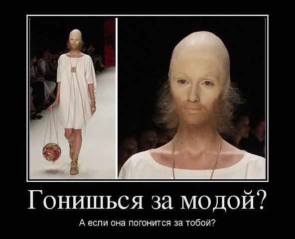 Гонишься за модой?