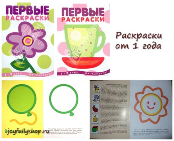 Картинки для раскрашивания малышам