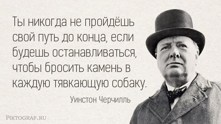 Цитата Уинстон Черчилль