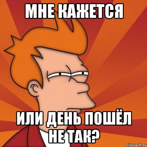 mne-kazhetsya-ili-frai-futurama_44563058_orig_