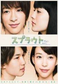 Sprout_-_Japanese_Drama-p1