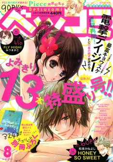 news_thumb_betsucomi12-8