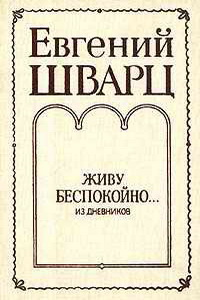 E.Shvarts - Zhivu bespokoyno... (iz dnevnikov)