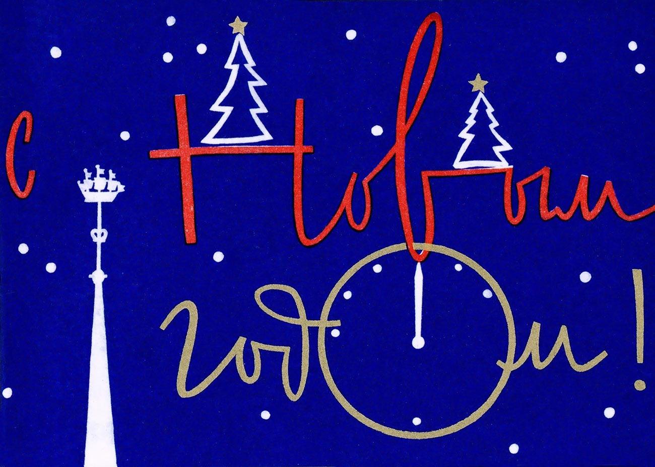 new-year-card-st-petersburg-4.jpg