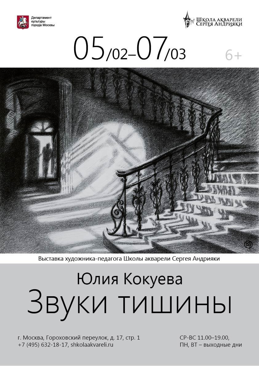 _afi_a3_Kokueva++.jpg