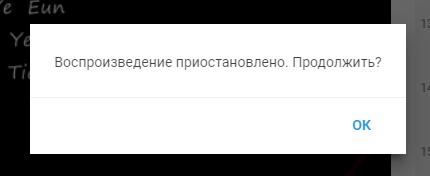 Youtube воспроизведение приостановлено. Продолжить? Способы исправления ошибки.