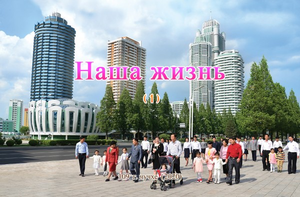 Счастливая действительность Корейского Социализма