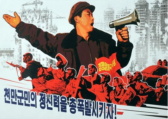 Выставка современного чучхейского плаката