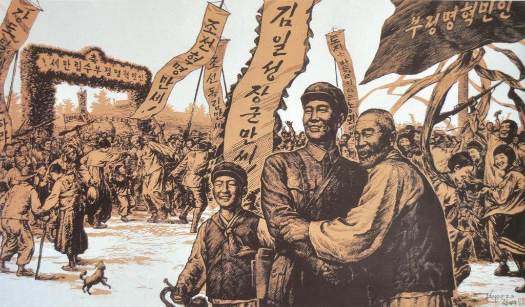 15 августа 1945 года Корея освободилась от японской оккупации