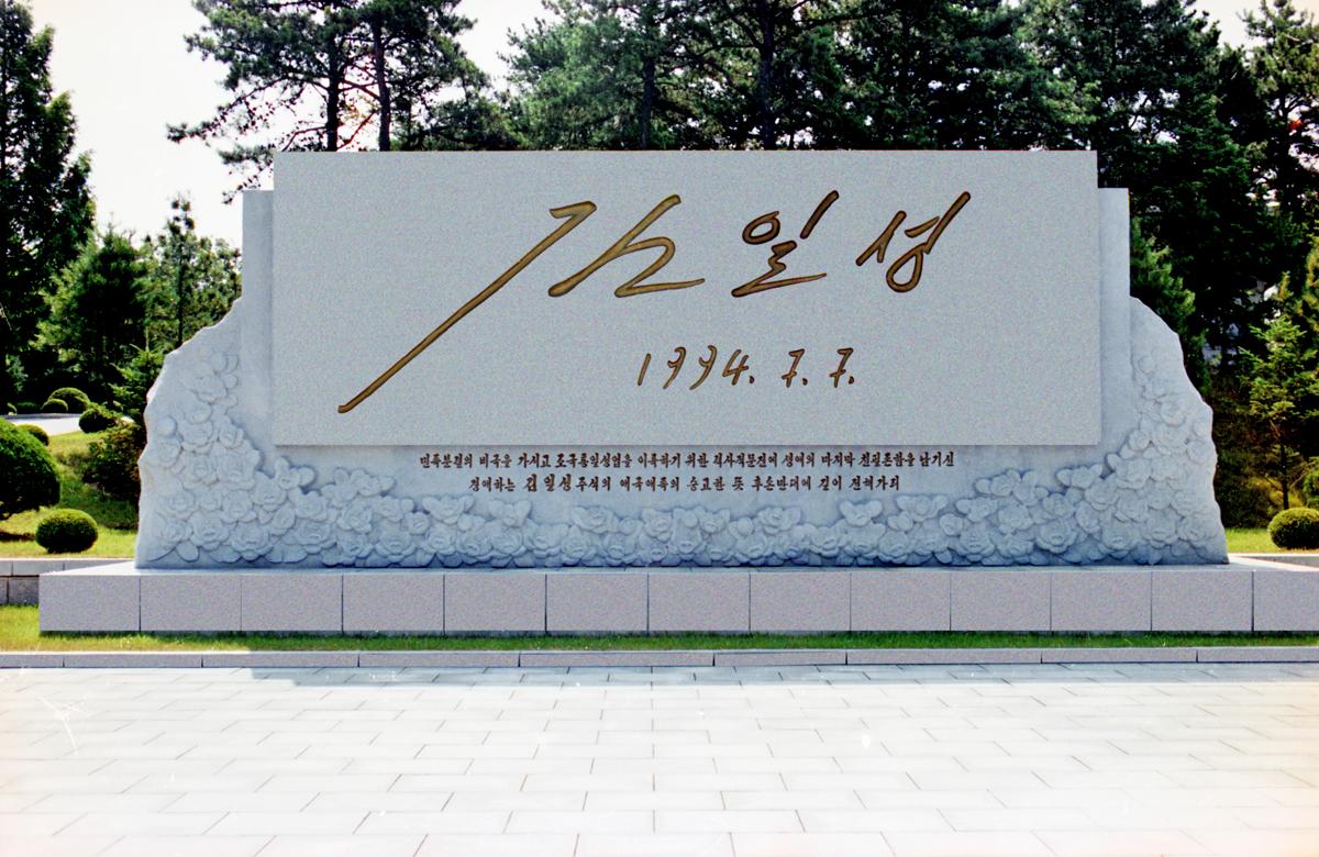 Последнее факсимиле Полководца Ким Ир Сена