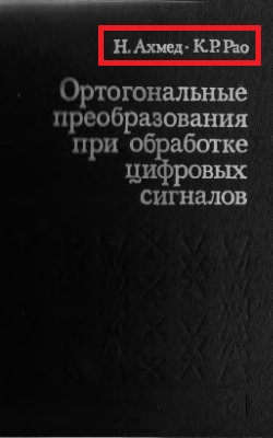 """обложка книги """"Ортогональные преобразования при обработке цифровых сигналов"""""""