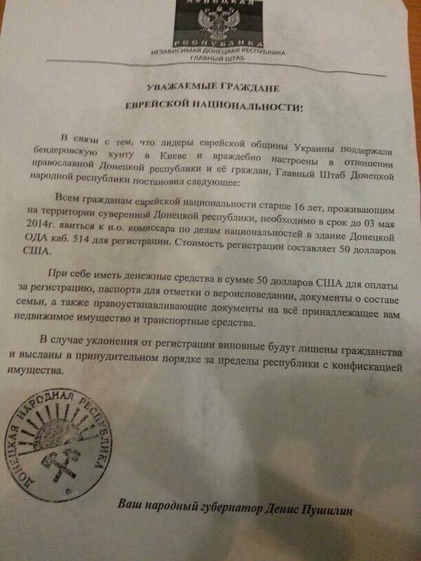 Антисемитская листовка в Донецкой области