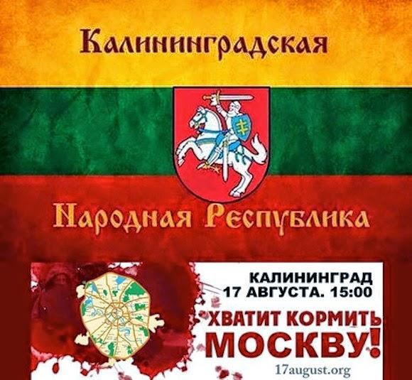 Калининградская народная республика. Хватит кормить Москву
