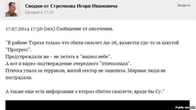 страница Стрелкова на которой говорится что сбит украинский самолет