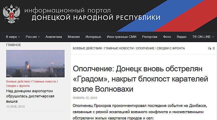 сообщение о том что терррористы разбомбили украинский блокпост