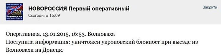 сообщение что разбомбили украинский блок пост