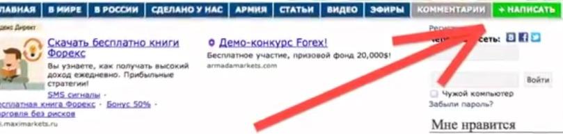 кнопка написать на сайте Politikus.ru