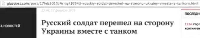 http://glavpost.com/post/17feb2015/Army/16943-russkiy-soldat-pereshel-na-storonu-ukrainy-vmeste-s-tankom.html