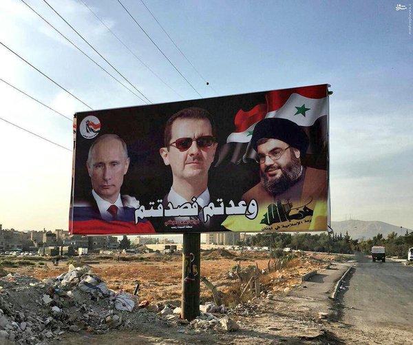 Путин, Асад и Насралла