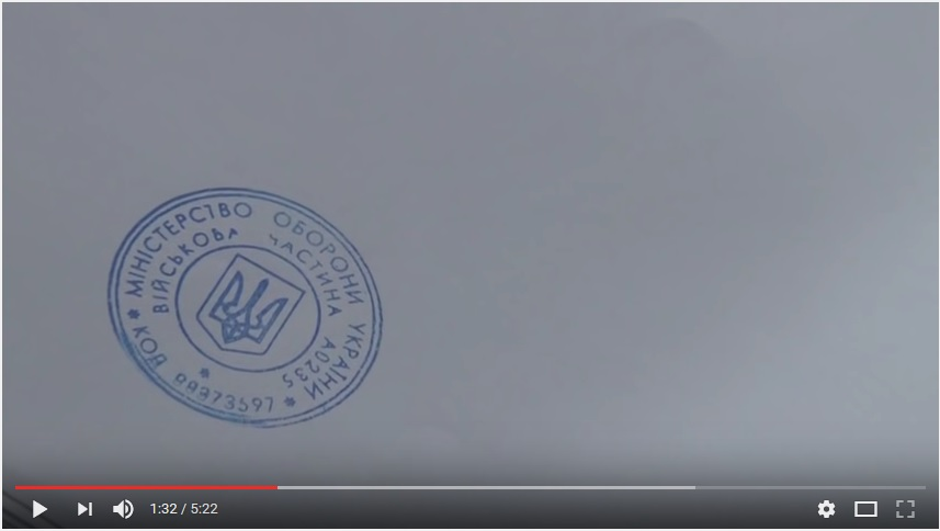 бумага с печатью Министерства Обороны Украины