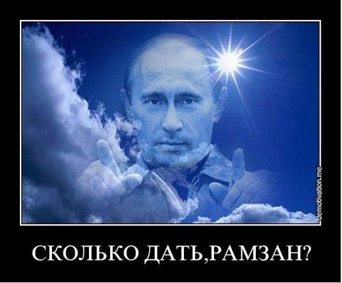 Аллах Путин
