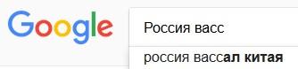 подсказка google