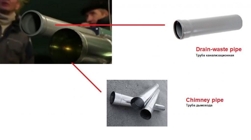 Российский лазер из канализационных труб