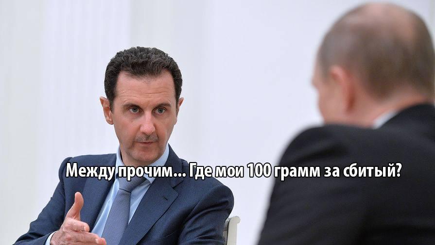 Асад Путину - где мои 100 грамм за сбитый самолёт?
