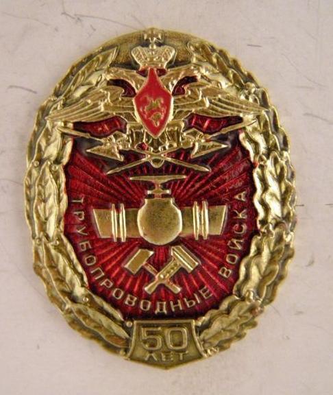 50 лет трубопроводным войскам