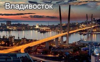 Владивосток (2) 320.jpg