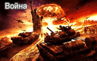 Война 320.jpg