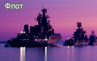 Флот 320.jpg