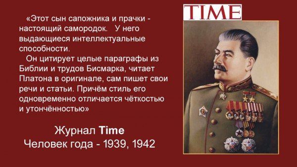 Сталин copy.jpg