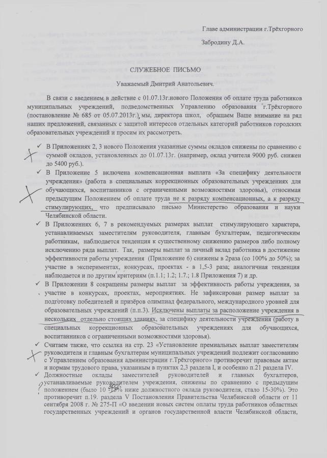Письмо 1 страница